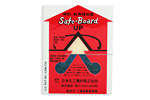セーフボード SafeBoard