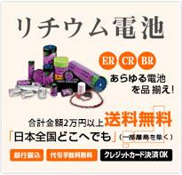 あらゆる電池を品揃え!リチウム電池専門サイト-リチウム電池.com