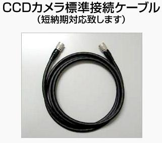 CCDカメラケーブル イメージ